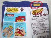Chocofrake2