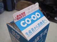 Coopmilk