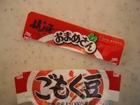 Fugomokuopen